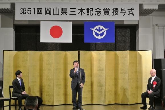 H30.08.31_第51回岡山県三木記念賞授与式・レセプション①