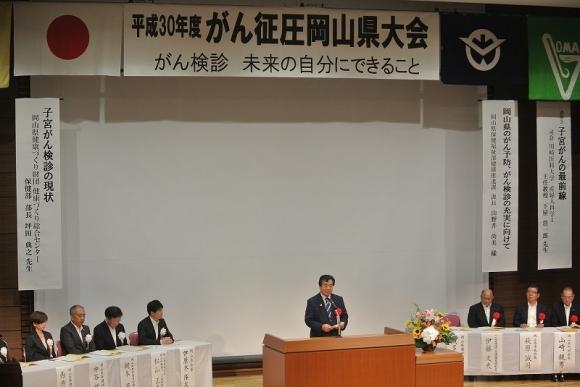 H30.08.31_平成30年度がん征圧岡山県大会