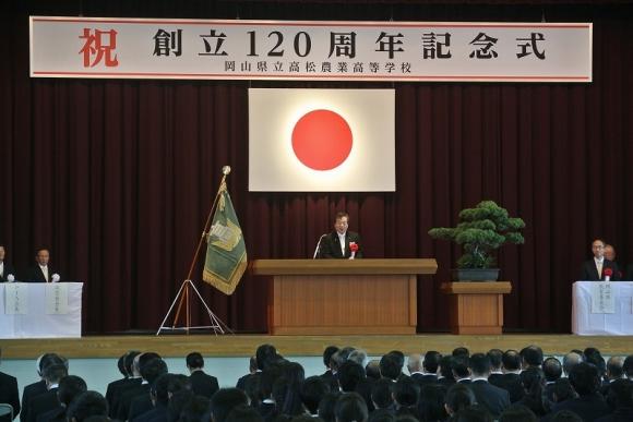 H30.10.19_岡山県立高松農業高等学校創立120周年記念式典②